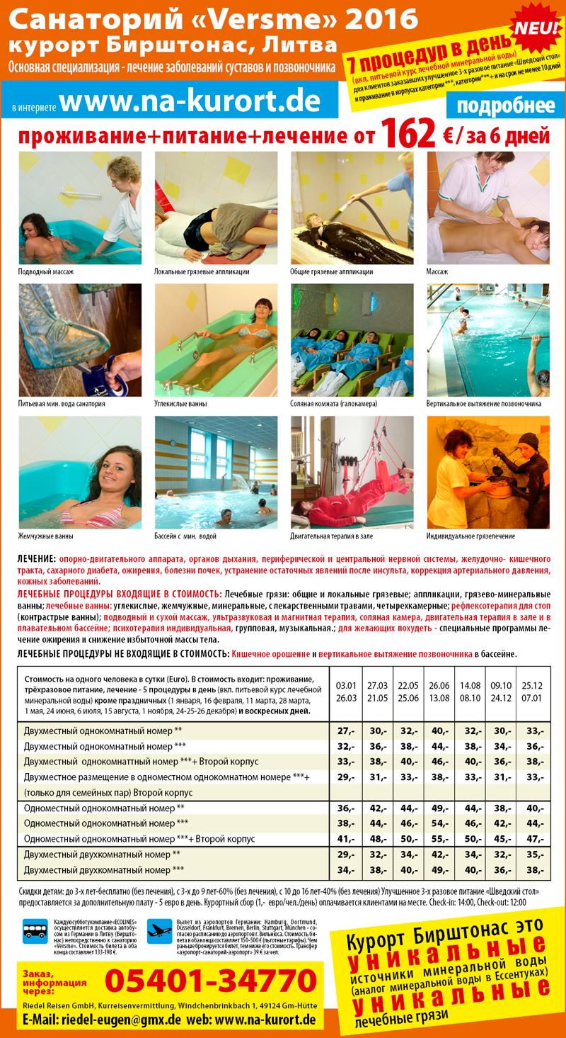санатории для похудения в украине